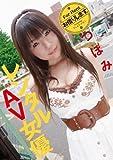 レンタルAV女優 つぼみ [DVD]