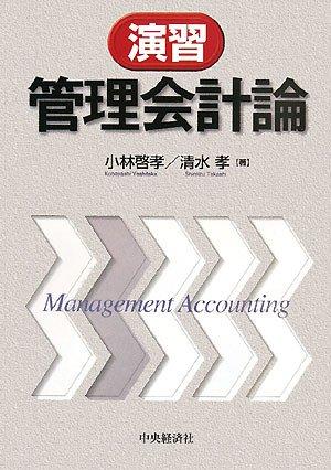 演習 管理会計論