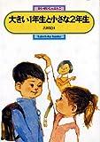 大きい1年生と小さな2年生 (偕成社文庫2003)