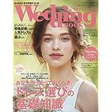 Wedding BOOK 2017年No.61 小さい表紙画像