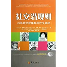 Social unspoken rules : the mysteries of autism Social Perspective(Chinese Edition)