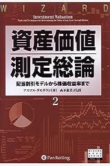 Shisan kachi sokutei sōron. 2 Hardcover