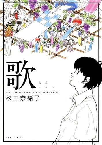 歌 文芸ロマン (ホームコミックス) pdf epub
