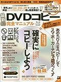 DVDコピー完全マニュアル―誰でも無料で、デキる! (SUN MAGAZINE MOOK)