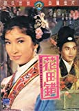 The Bride Napping Shaw's Brothers DVD By IVL by Betty Loh Ti
