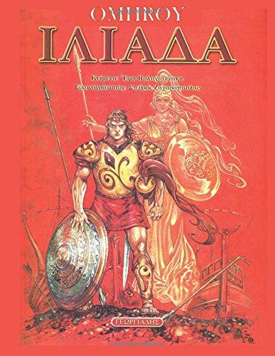 The Iliad (Greek Edition)