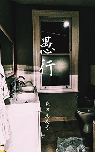愚行 (システムセブンパブリッシング)