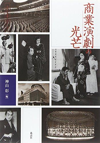 商業演劇の光芒 (近代日本演劇の記憶と文化)