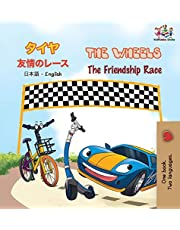 The Wheels The Friendship Race: Japanese English Bilingual Book (Japanese English Bilingual Collection)