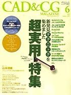 CAD & CG MAGAZINE (キャド アンド シージー マガジン) 2008年 06月号 [雑誌]