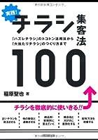 実践! チラシ集客法100―「ハズレチラシ」のトコトン活用法から「大当たりチラシ」のつくり方まで (DO BOOKS)