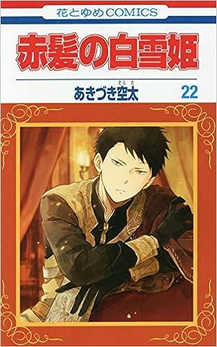 赤髪の白雪姫 第01-22巻