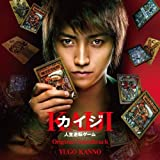 Kaiji-Jinseigyakuten Game by Original Soundtrack (2009-10-07)