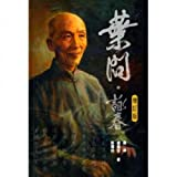 Ip Man Wing Chun (updated version) (Traditional Chinese Edition)
