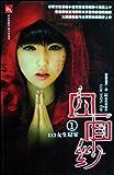 血面纱1:113女生寝室 (Chinese Edition)