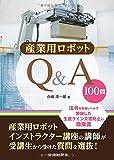 産業用ロボットQ&A 100問