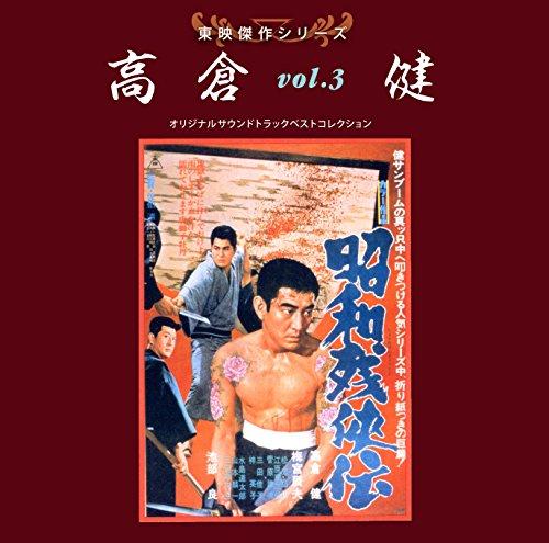 Toei Kessaku Series Takakura Ken Vol.3 (Shouwa Zankyou Den)