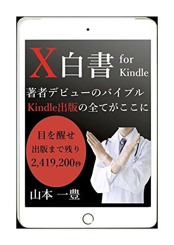 X白書 for Kindle: 著者デビューのバイブル Kindle出版の全てがここに