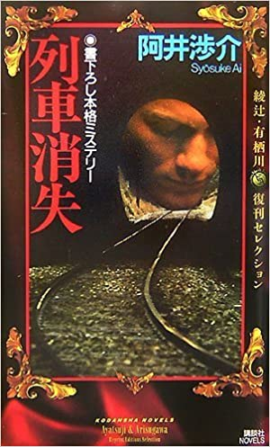 列車消失 綾辻・有栖川復刊セレ...