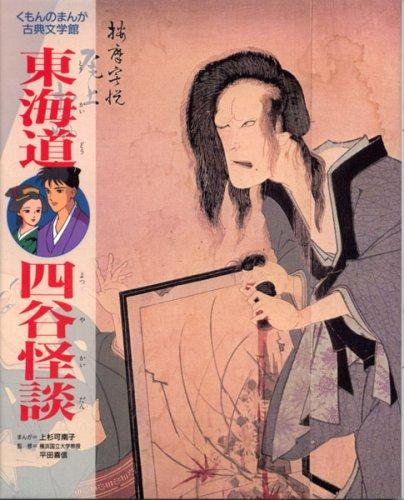 (Manga Museum of classical literature Kumon) Tokaido Yotsuya Kaidan ISBN: 4875767218 (1992) [Japanese Import]