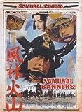 Samurai Banners by Rising Sun Productions by Hiroshi Inagaki
