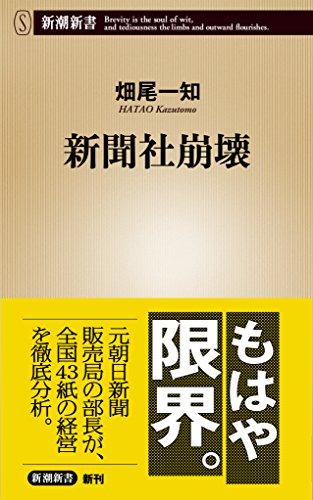 新聞社崩壊 (新潮新書)