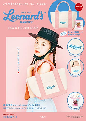 Leonard's BAKERY BAG & POUCH BOOK 画像 A