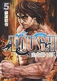 TOUGH 龍を継ぐ男 5 (ヤングジャンプコミックス)