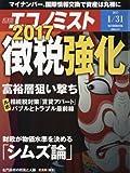 エコノミスト 2017年 1/31 号 [雑誌]