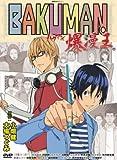 Bakuman. DVD (TV): Complete Box Set