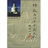 佛教與北京寺廟文化