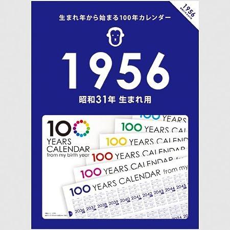 昭和 31 年 生まれ 1956年(昭和31年)生まれの年齢早見表|「年齢計算・年齢早見表サイト...