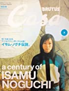 Casa BRUTUS (祝!生誕100年。アート&デザイン界に今なお輝く イサム・ノグチ伝説。, 2004年特別号)
