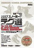テク選 2017 日本スノーボード協会 教育本部推奨 第24回 全日本スノーボード テクニカル選手権大会 [DVD]