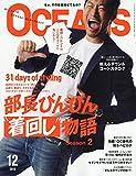 OCEANS(オーシャンズ) 2018年 12 月号 [雑誌]