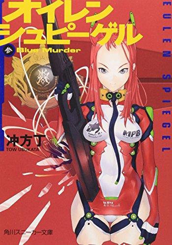 オイレンシュピーゲル 参 Blue Murder (3) (角川スニーカー文庫 200-3)