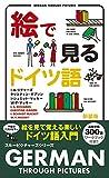 img - for E de miru doitsugo book / textbook / text book