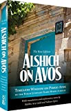 img - for Alshich on Avos: Timeless Wisdom on Pirkei Avos book / textbook / text book