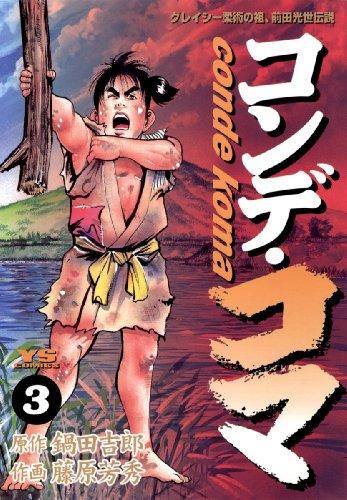 コンデ・コマ(3) (ヤングサンデーコミックス)