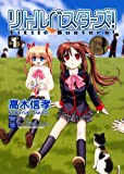 Little Busters ! #1 (Dengeki Comics) [Japanese Edition]