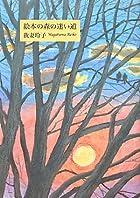 絵本の森の迷い道