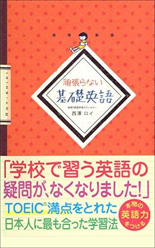 Download ganbaranaikisoeigo (Japanese Edition) Pdf