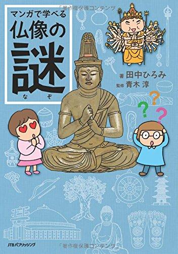 マンガで学べる仏像の謎 (単行本)