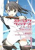 Strike Witches Otome Roh volume 2 (Kadokawa Sneaker Bunko) (2009) ISBN: 4044739021 [Japanese Import]