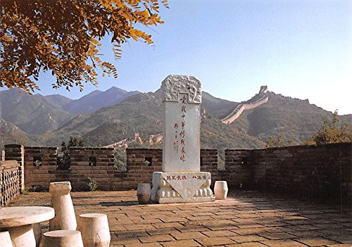 Steal with Deng Xian-ping's Calligraphy at Badalign Great Wall China, People's Republic of China Postcard