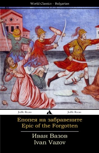 Epic of the Forgotten: Epopeya na zabravenite