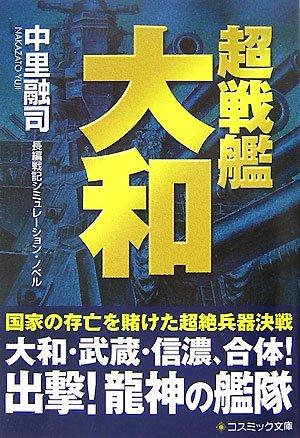 超戦艦大和 (コスミック文庫)