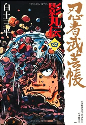忍者武芸帳 影丸伝 (4) (レアミクス コミックス)   白土 三平  本 ...