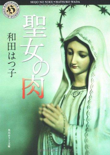聖女の肉 (角川ホラー文庫)