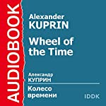 Wheel of the Time [Russian Edition] | Alexander Kuprin